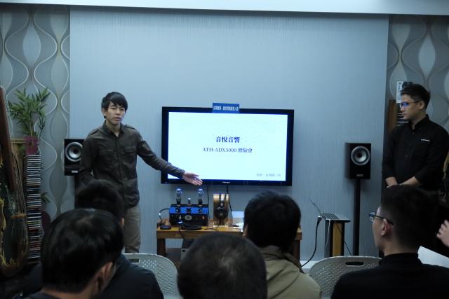 活動由音悅何先生開場,為大家說明ATH-ADX5000的重要地位。