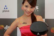 搭載DTS Play-Fi-Phorus PS1無線喇叭