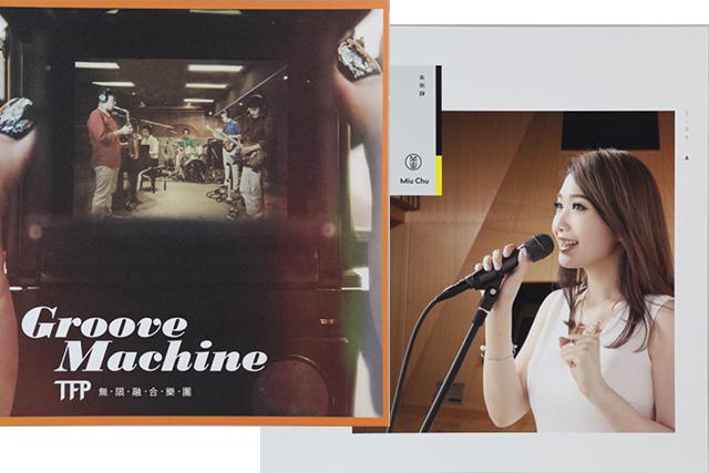 Groove Machine與存在的力量— 鐵三角首度監製LP唱片