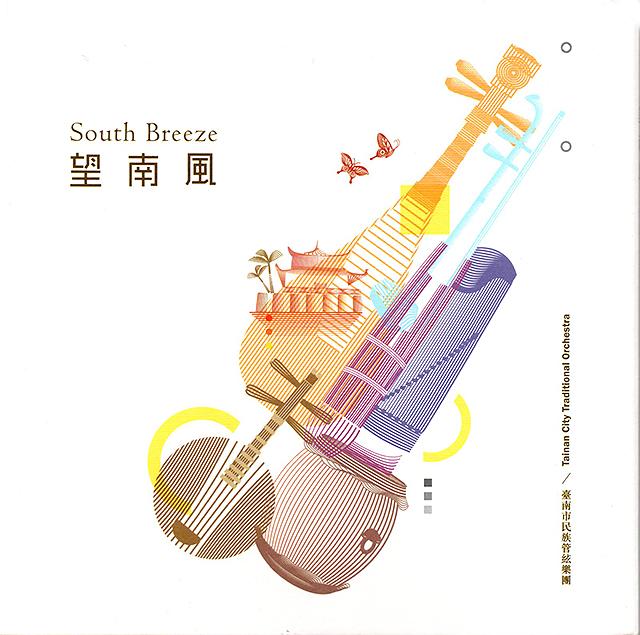 「望南風」-嚐嚐台灣在地音樂滋味