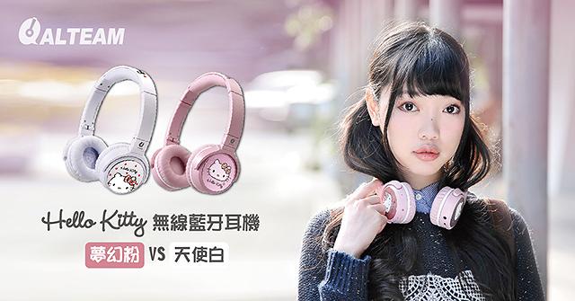 特價到月底-亞立田Hello Kitty限量版藍牙耳機