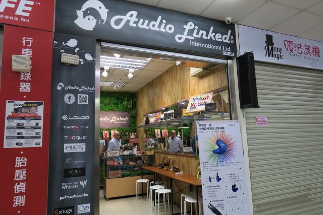 像家一樣的耳機店-專訪Audio Linked鷗霖耳機