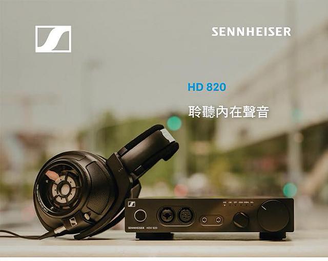 首度在台亮相-Sennheiser HD 820即將現身TAA音響展