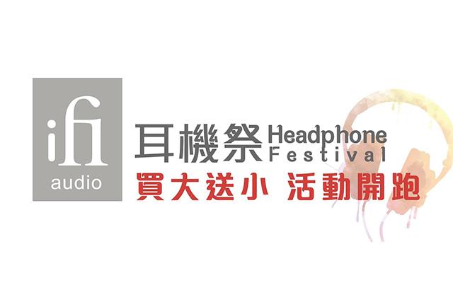 耳機祭期間限定-iFi Audio買大送小優惠方案