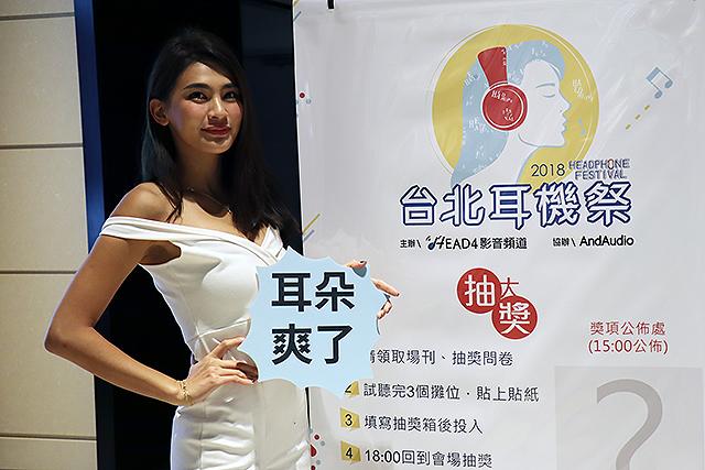 活動速報-2018台北耳機祭正式開展