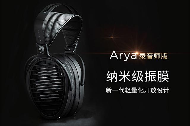 幾乎比HE 1000 V2便宜一半-Hifiman Arya平面振膜耳機